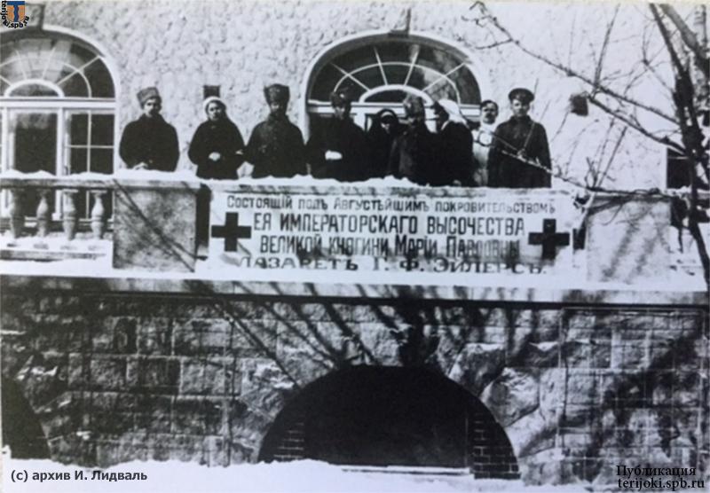 Лазарет Г. Ф. Эйлерса, С.-Петербург, зима 1914/1915 гг., Лицейская ул., 2а