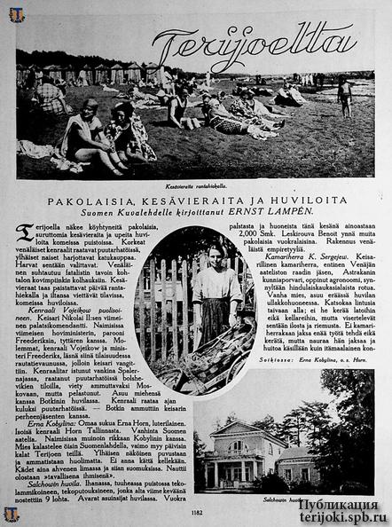 """""""Suomen Kuvalehti"""" №33, 1926 г."""