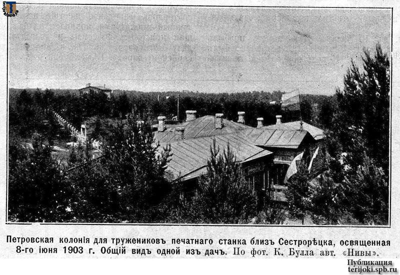 """Нива"" №25, 1903 г."