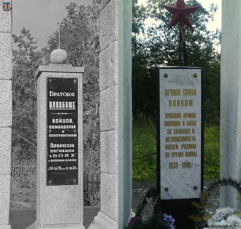 Фотосравнение центральной части монумента с памятной доской в 1941 г и в 2014 г. Слева снимок с сайта sa-kuva.fi,  03.09.1941 г., справа фото victor064 с сайта wikimapia.org,  2014 г.