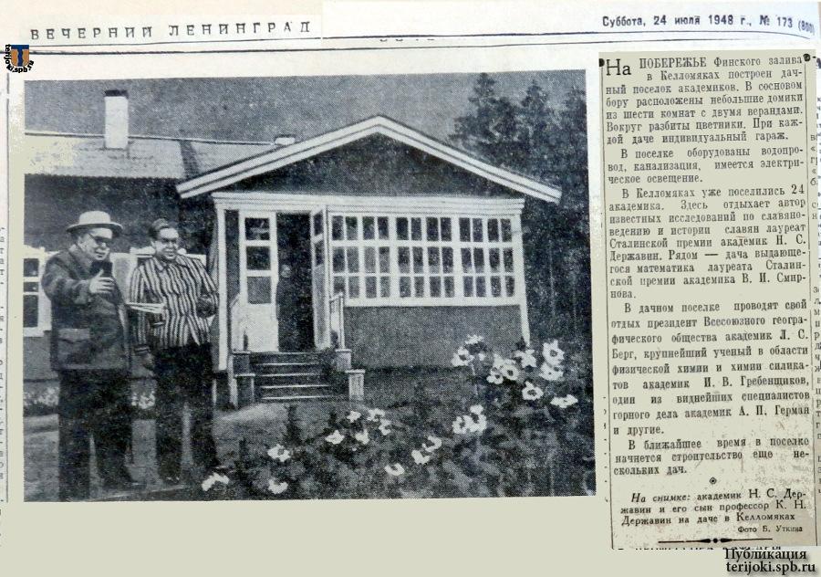 «Вечерний Ленинград», 24.07.1948 г., №173 (800)