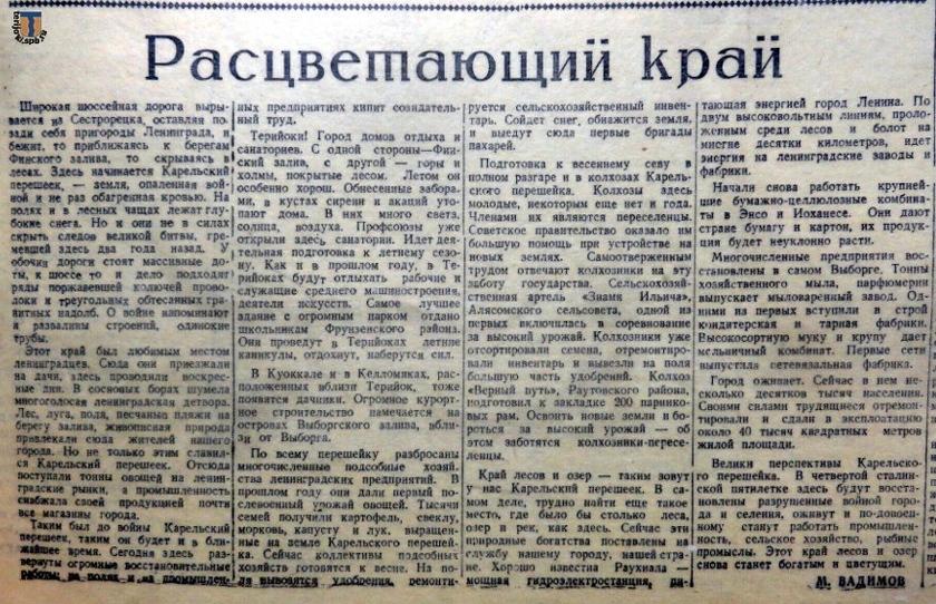 «Вечерний Ленинград», 29.03.1946 г., №76 (92)