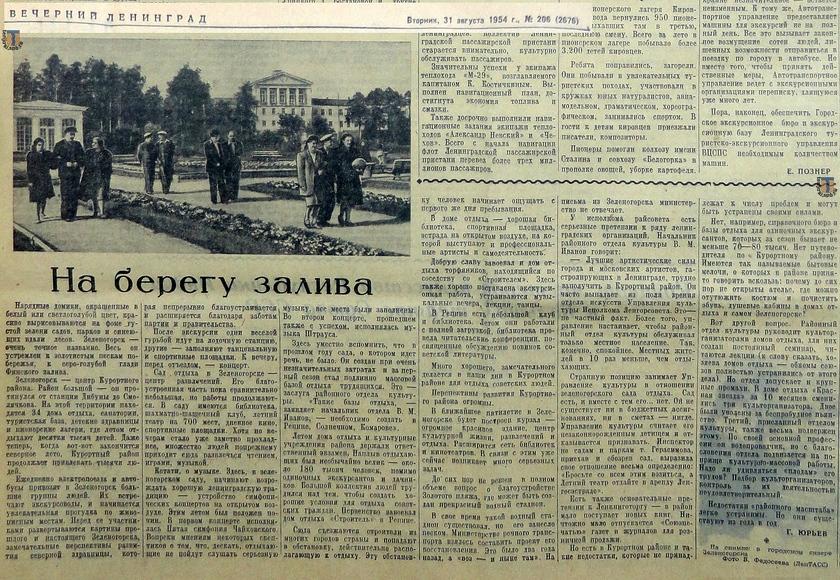«Вечерний Ленинград», 31.08.1954 г., №206 (2676)