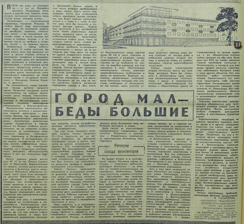 «Строительный рабочий»,16.10.1965 г., №83 (1457)