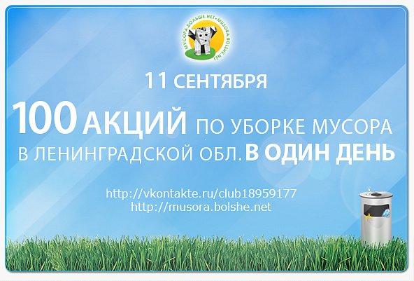 100 АКЦИЙ по уборке мусора В ОДИН ДЕНЬ