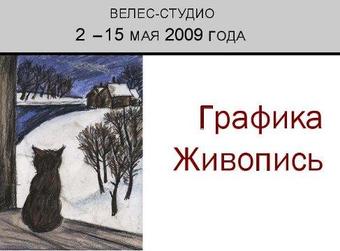 Выставка А. Михайлова